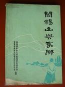 山西文史资料第六十七集:阎锡山与家乡