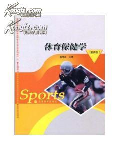 体育保健学(第4版) (作者:姚鸿恩 等) (定价:34.40) (出版社:高等教育出版社) (书号:9787040191523