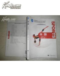 体操 (作者:童昭岗. ) (定价:26.50) (出版社:高等教育出版社) (书号:9787040273885)