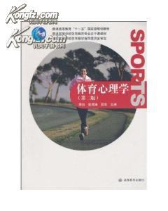 体育心理学(第2版) 季浏 高等教育出版社