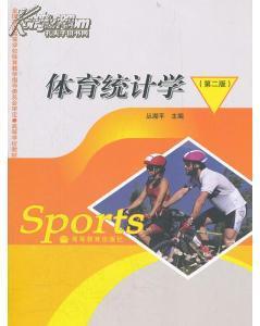 9787040217841 体育统计学(高等学校教材)