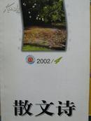 散文诗【2002年第4期】(石破天惊的童话 等内容)