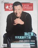 大众电影 2011年第8期封面孙红雷内有高圆圆彩页