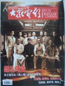 大众电影 2011年11期封面建党伟业内有焦俊艳周迅陈坤赵薇彩照