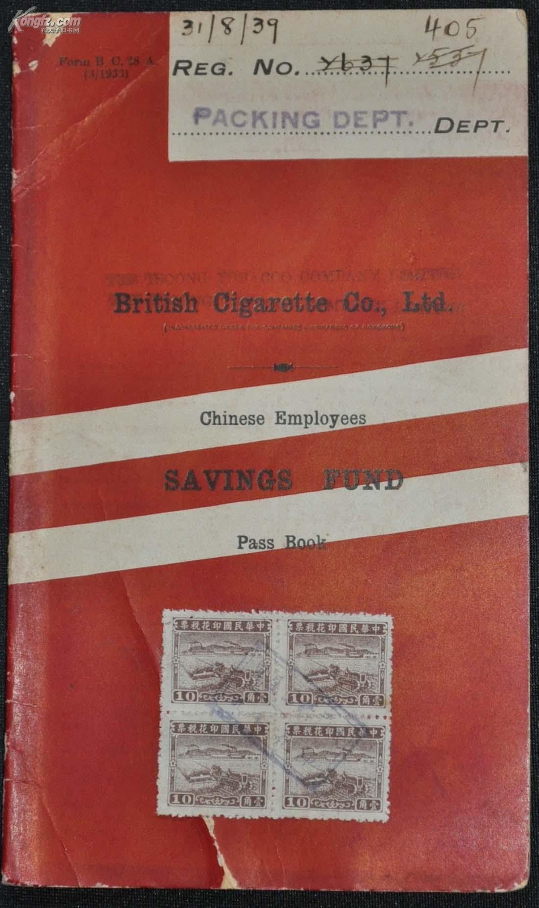 1934年上海大英商烟草公司华人职员储蓄单本 漂亮 中英文  贴有4枚税票 20x11.5cm