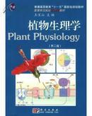 植物生理学(第二版)(
