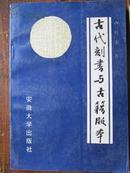 古代刻书与古籍版本(作者签名题诗版)