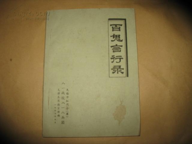 百鬼言行录(16开)