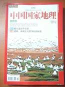 中国国家地理 2008年11