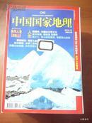 中国国家地理 2010年12