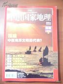 中国国家地理 2009年4