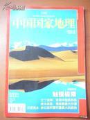中国国家地理 2008年12