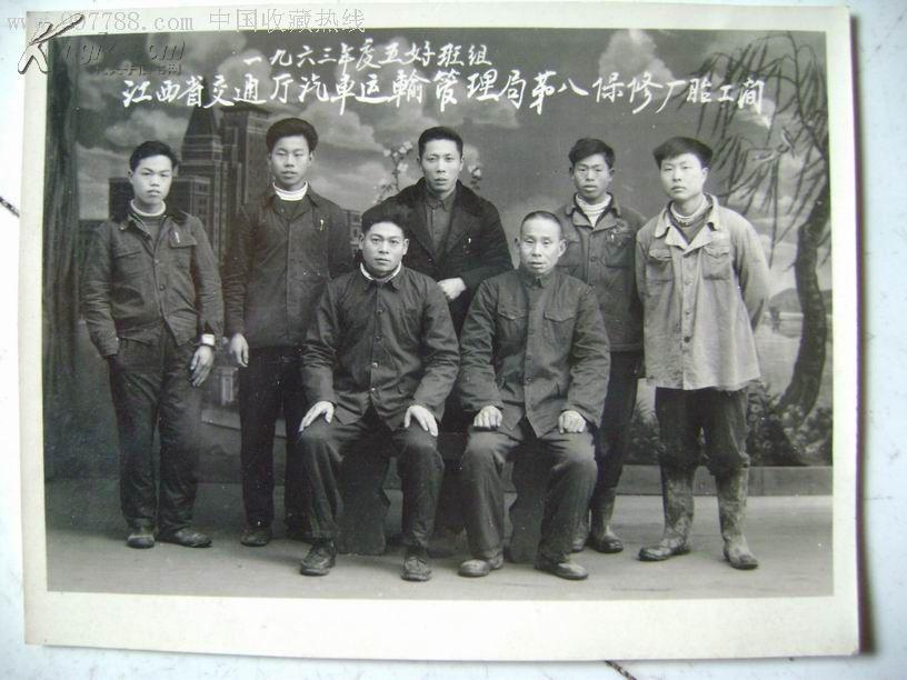 瓷都老照片系列--江西省交通厅汽车运输管理局第八保修厂五好班组合影15.5cm*12cm