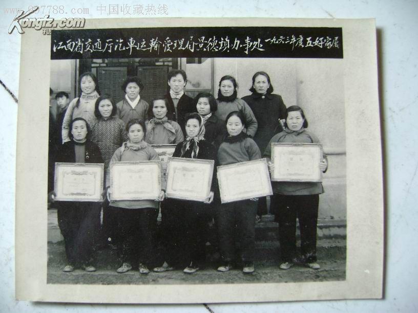 瓷都老照片系列--江西省交通厅汽车运输局景德镇办事处五好家属合影14.5cm*11.2cm