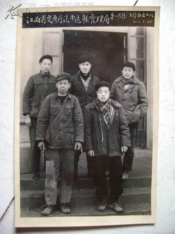 瓷都老照片系列--江西省交通厅汽车运输管理局钣金工间合影16cm*10.5cm