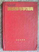 简明图书学词典(精装)