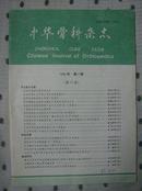 中华骨科杂志1990年第10卷第4期