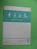中医杂志【1979,12】