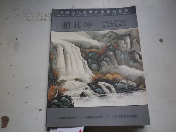 签名:赵其坤 国画作品精选