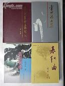 苍松傲雪:一部描写林则徐流放新疆期间所作所为的长篇历史小说