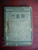 代数学 1948-10初版