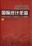 2012国际统计年鉴2012