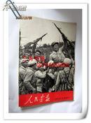 人民画报1970年第12期增刊 纪念中国人民志愿军赴朝参战二十周年【货号N1--1】