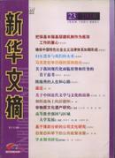 【新华文摘】2010年 第23期