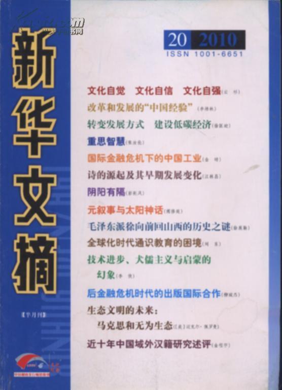【新华文摘】2010年 第20期