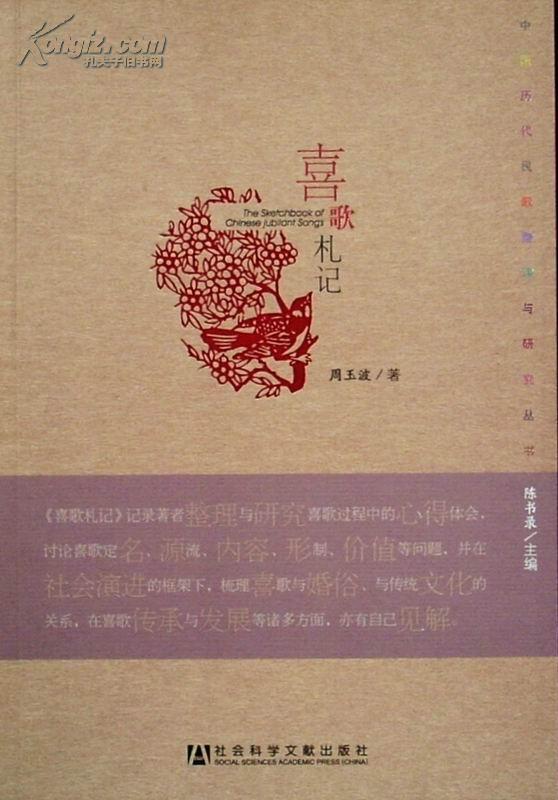 喜歌札记(中国历代民歌整理与研究丛书 16开平装 全一册)