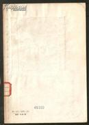 辛稼轩年谱 (馆藏繁体竖排大32开57年7月1版2印159页总印数9220册)