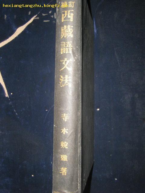 改订增补西藏语文法(日文 昭和四年版)