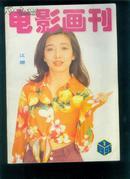 电影画刊(1995年1.4两期+1993年第8期+1990年第1期)4合售