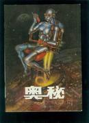 奥秘画报(1993年第1期+ 1998年第9期)2册合售