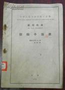 【中华人民共和国轻工业部 部颁标准 胶轮手推车】轻标(QB)5-59至19-59