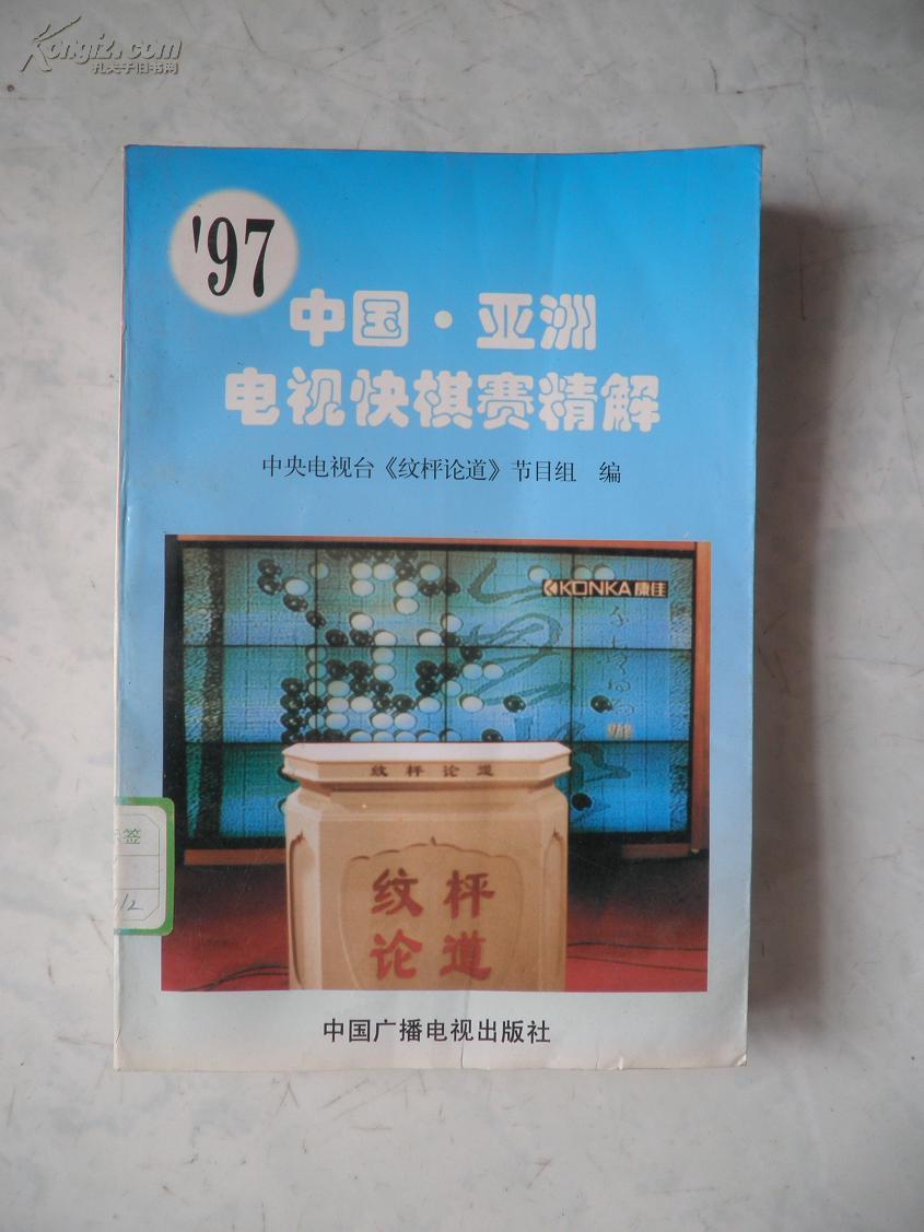 97中国.亚洲电视快棋赛精解 (围棋)