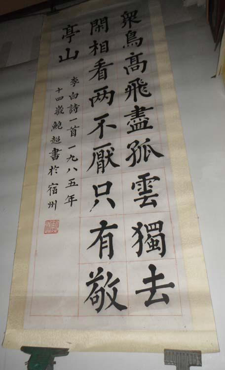3269宿州著名书法家鲍超 1985年书法 画芯约34*102厘米【已托】