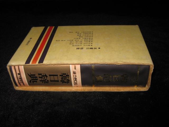 韩日辞典(黑塑面软精装 原装盒套)见描述