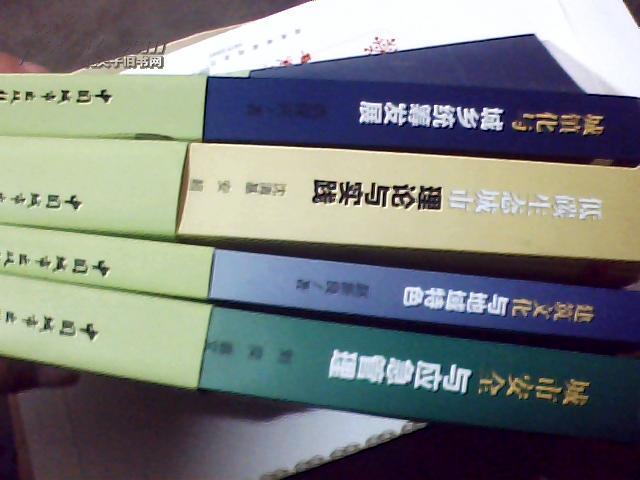 中国市长培训教材---城镇化.建筑文化.低碳生态城市.城市安全(1-4全)4册合售如图