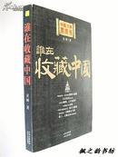 谁在收藏中国:中国文物黑皮书(吴树著 2008年1版1印 第一部全方位揭秘当代中国文物市场)