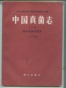 中国真菌志 第二卷 银耳目和花耳目  彭寅斌签赠给孙祥钟老教授     - (包邮•挂)