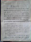 感动中国年度人物----傅衍鲲, 文学手稿 《果敢之行》