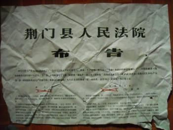 文革 荆门县人民法院布告(原公社社长奸情杀人处死)