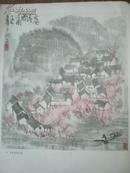 【1978年】【人民美术出版社 一版一印】:李可染画辑{12张完整 8开}