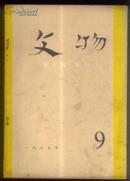 文物   1975年9期