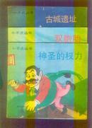 小不点丛书《神圣的权力、双胞胎、古城遗址》三本书一起售【24开彩色连环画】