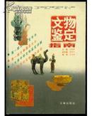 文物鉴定指南(16开精装 黑白插图, 95年1版1印)