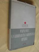 外文原版        精装 古籍珍本 红色收藏佳品  Marxismus a Narodnostni a Kolonialni Otazka