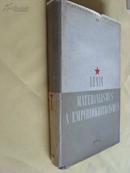 外文原版        精装 古籍珍本 红色收藏佳品  Materialismus a Empiriokriticismus