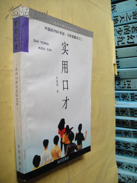 中国的PMA学说·卡耐基著述之二:实用口才